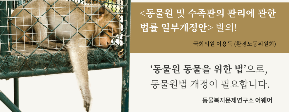 [논평]이용득 의원 대표발의 동물원법 개정안 환영