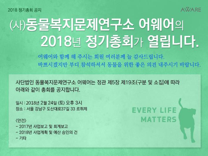 (사)동물복지문제연구소 어웨어의 2018년 정기총회가 열립니다.