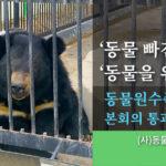 동물원수족관법 개정안 본회의 통과를 환영합니다!