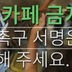'라쿤카페 금지법' 통과촉구 서명운동